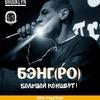 БЭНГ - 16 СЕНТЯБРЯ / МОСКВА @ BROOKLYN HALL