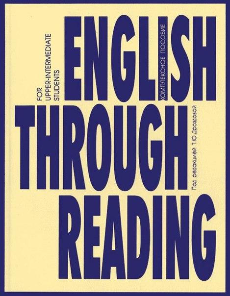 English Through Reading Дроздова Т.Ю. и др.