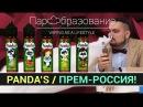 Panda's (Панда) одна из лучших Российских жидкостей премиального качества