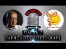 Гаряев Пётр Петрович - Принципы Лингвистико Волновой Генетики (Часть 2) 2017