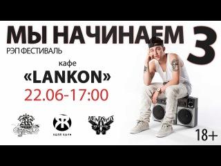 Коля Rayn - Приглашение на рэп-фестиваль Мы начинаем 3 - 22.06. - кафе LANKON