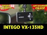 Детальный обзор INTEGO VX 135HD (примеры видео, настройка)