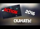 Как КРЯКНУТЬ Action на Windows 10