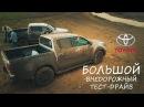 Toyota Большой Внедорожный Тест-драйв