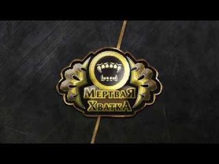 МХ: Убийство босса в Громовом Утёсе. (22.10.16)