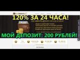 Payments20 - Депозит 200 рублей 120 за 24 часа