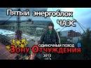 Пятый энергоблок Чернобыльской АЭС. Сталк с МШ \ 5th Power unit of Chernobyl NPP. Stalk with Msh