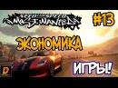 NFS: Most Wanted - ЭКОНОМИКА И НОВАЯ ГРАФИКА! | LB 13