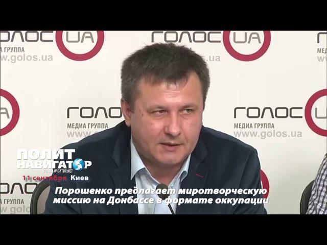 Порошенко предлагает миротворческую миссию на Донбассе в формате оккупации