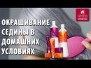 Как покрасить седые волосы Окрашивание седины в домашних условиях. Краска для с...