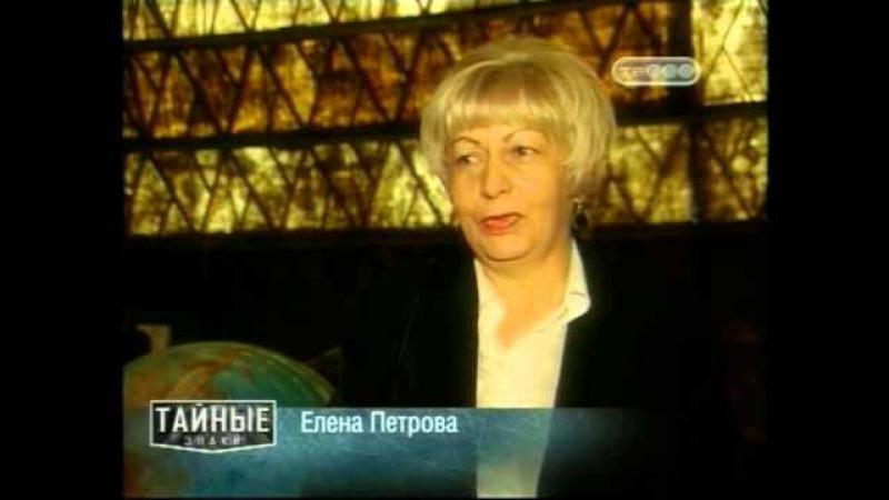 Тайные знаки. Власть космоса Россия.