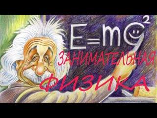 Механическая вселенная. 6 Законы Ньютона