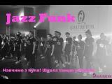 Джаз Фанк Jazz Funk Dance початкова група  Choreography by Ivanka Gurdigan