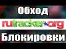 Как зайти на Рутрекер в обход блокировки Unlock