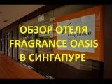 Обзор отеля Fragrance Oasis в Сингапуре  360 TOUR
