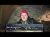 Серия 14 DJ Critikal (True Headz, North Crew, A-R