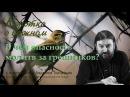 В чем опасность молитв за грешников Протоиерей Андрей Ткачев