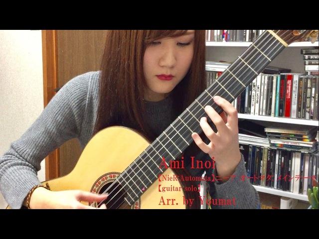 【NieR:Automata】ニーア オートマタ: メインテーマ【guitar solo】- Ami Inoi (Arr. by Youmat)