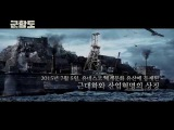 [ Full ] 170530 蘇志燮 So Ji Sub Battleship Island Interview