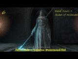 Dark Souls 3. DLC Ashes of Ariandel. 6. Песнь льда и пламени. Финальный босс