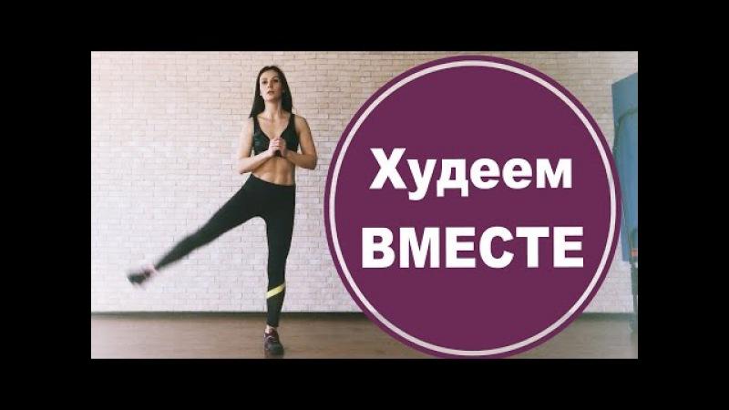 Тренировка на все тело Фитнес дома Похудение