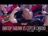 Рэп батл - Виктор Павлик vs Сергей Сивохо Новый сезон Вечернего Киева 2016