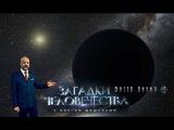 Загадки человечества с Олегом Шишкиным. Выпуск 30. (2017.08.08)