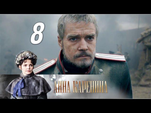 Анна Каренина 8 серия 2017 Драма экранизация @ Русские сериалы