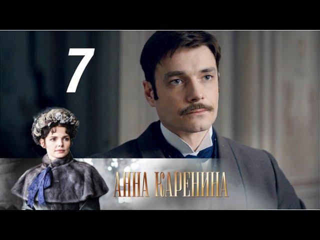 Анна Каренина 7 серия 2017 Драма экранизация @ Русские сериалы