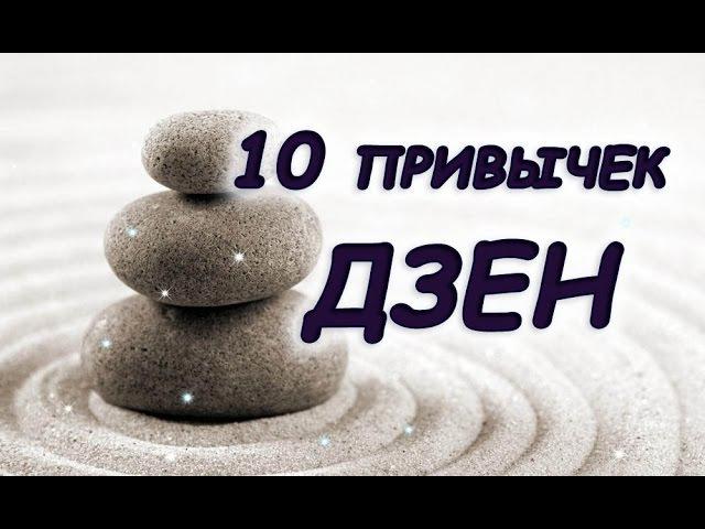 10 привычек ДЗЕН. | Путь к себе! 10 zen habits