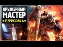 Оружейный Мастер - Меч Оптимуса Прайма из Трансформеров - Man At Arms: Reforged на русском!