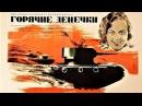 Горячие денёчки 1935 / Hectic Days (Red Army Days)