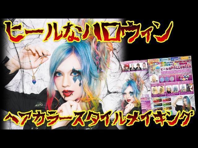 【Cure vol.158企画】カラーバター&マジカラーでヒールなハロウィンヘア★ラ12