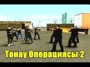 Тонау Операциясы 2 Қазақша кино 2017 (Сервер Welcome To Kazakhstan MTA WTK)