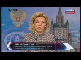 Мария Захарова: США непредсказуемая страна и это ОПАСНО