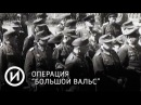 Операция Большой вальс | Телеканал История