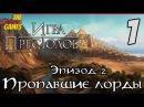 Прохождение Game of Thrones 2014Игра престолов - Эпизод 2 The Lost Lords - Часть 1 С того света