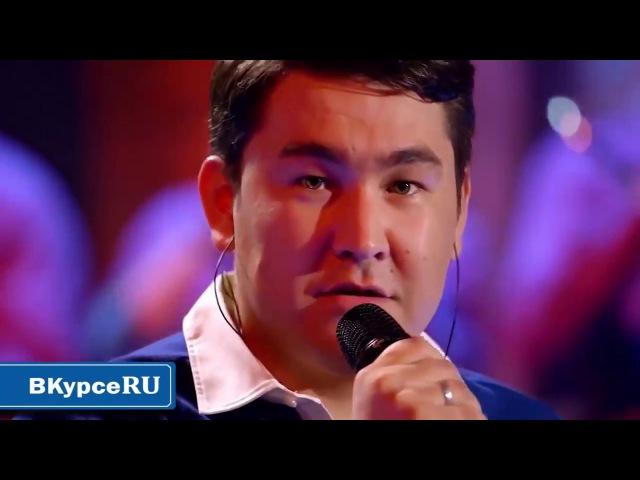 Хули ты ноешь позитивная песня Азамат Мусагалиев шоу Однажды в России