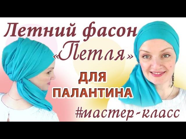 Как красиво завязать шарф палантин на голове летом.Фасон «Петля» а-ля Диана Омарова.