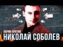 ЛАРИН ПРОТИВ - Николай Соболев (оскорбления и лицемерие)
