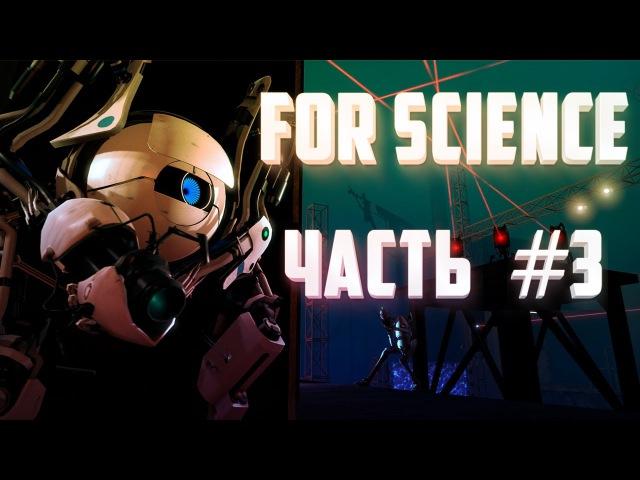 Portal 2 Co-op. For science - Часть 3. [Второе дыхание]
