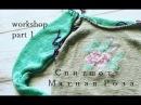 Свитшот Мятная Роза ❤ Мастер-класс ❤ Часть 1 ❤ Пряжа и инструменты