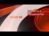 Артур Mauzer Sax - Видеоотчет. Часть 2. Дороги)