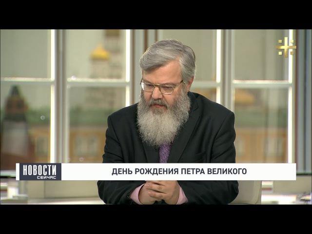 День рождения Петра Великого (обсуждение с Владимиром Лавровым)