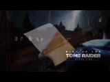 Rise of the Tomb Raider: 20 Year Celebration | Blood Ties (Кровные узы)