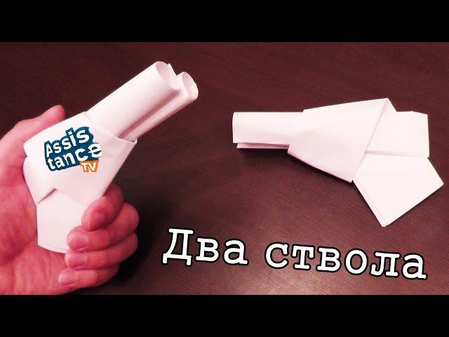 Двухствольный ПИСТОЛЕТ из БУМАГИ Оригами для детей