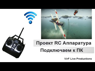 Проект RC Аппаратура подключаем к ПК