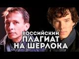 Российский плагиат на Шерлока [перезалив]