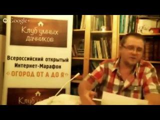 Огород от А до Я Николай Курдюмов богатый урожай