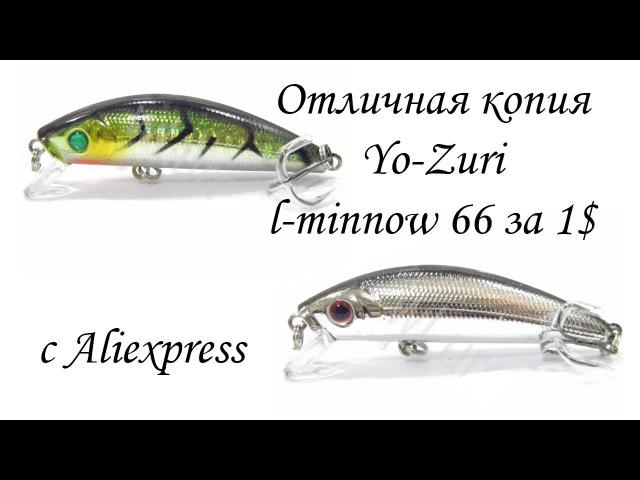 Воблер копия Yo-Zuri l-minnow 66 за 1$ от Wlure из Китая с AliExpress | Обзор, тест в ванной